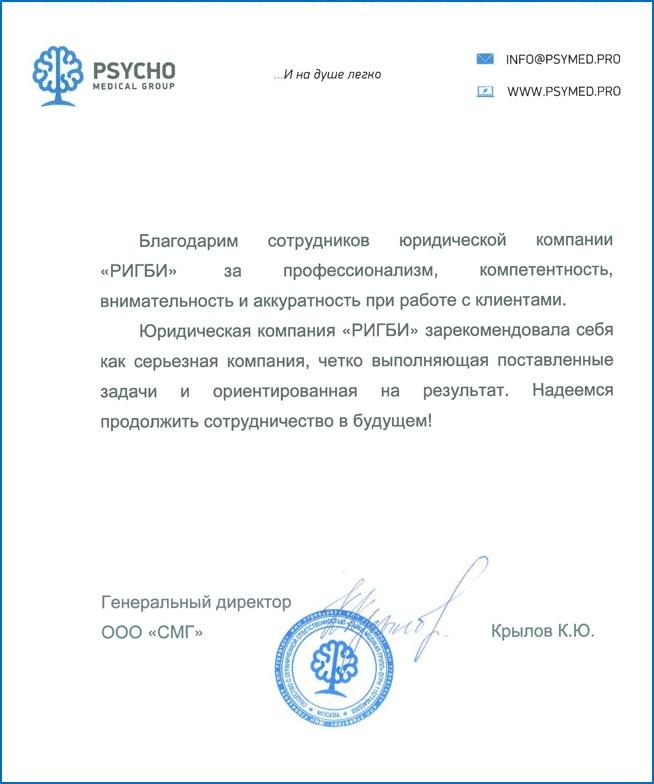 Регистрации ооо благовещенск программ декларация 3 ндфл 2019 скачать